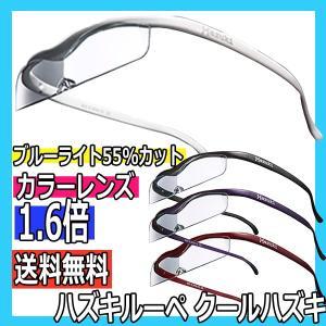 ハズキルーペ クールハズキ カラーレンズ 1.6倍率 ブルーライト55%カット メガネ型拡大鏡 ギフトに最適 大きくクリアに見えるメガネ型ルーペ|bright08