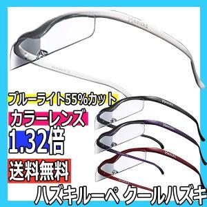 ハズキルーペ クールハズキ カラーレンズ 1.32倍率 ブルーライト55%カット メガネ型拡大鏡 ギフトに最適 大きくクリアに見えるメガネ型ルーペ|bright08