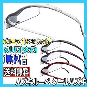 ハズキルーペ クールハズキ クリアレンズ 1.32倍率 ブルーライト35%カット メガネ型拡大鏡 ギフトに最適 大きくクリアに見えるメガネ型ルーペ|bright08