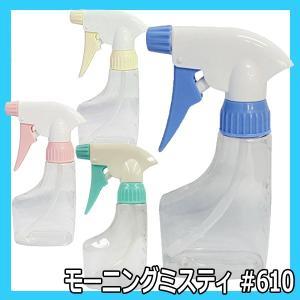 モーニングミスティー #610 160ml 霧吹き・スプレー容器・スプレーボトル・スプレイヤー 美容師、理容師必需品 マルハチ産業 bright08