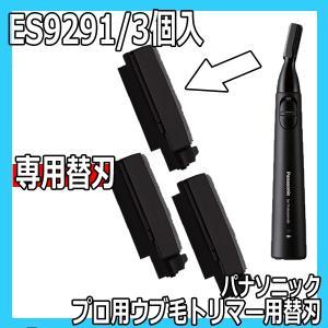 パナソニック プロ用ウブ毛トリマー ES-PF50-K専用替刃 ES9291 3個入り まゆ、襟足、お顔のうぶ毛に フェイストリマー/フェイスシェーバー Panasonic bright08