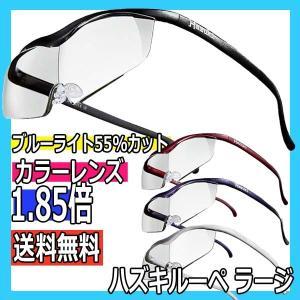 ハズキルーペ ラージ カラーレンズ 1.85倍率 ブルーライト55%カット ワイドな視野 メガネ型拡大鏡 大きくクリアに見えるメガネ型ルーペ|bright08