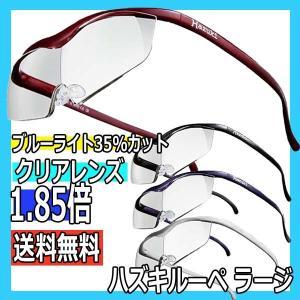 ハズキルーペ ラージ クリアレンズ 1.85倍率 ブルーライト35%カット ワイドな視野 メガネ型拡大鏡 大きくクリアに見えるメガネ型ルーペ|bright08