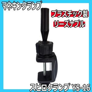 YS-16 スピロクランプ (専用ジョイントなし) プラスチック製 カットウィッグの固定に マネキンヘッドスタンド/クランプ/ホルダー|bright08