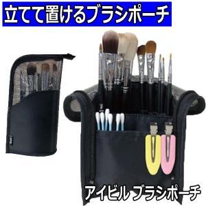 アイビル ブラシポーチ 自立式 化粧筆・メイクブラシ・綿棒・クリップ・ヘアピン収納に|bright08