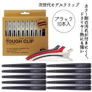 アイビル タフクリップ 単色10本入 耐薬品・耐熱 ラバー素材 AIVIL/ダッカール/ヘアクリップ|bright08