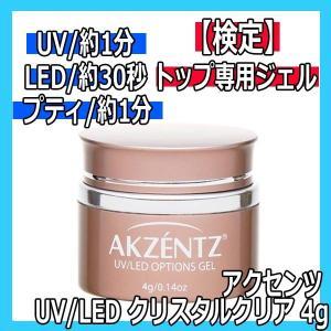 アクセンツ UV/LED クリスタルクリア 4g AKZENTZ/UV・LEDライト対応/トップジェル/ジェルネイル技能検定試験/ソークオフジェル bright08