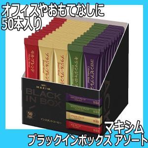 AGF マキシム ブラックインボックス アソート 50本 4種のブラックコーヒーお徳用詰め合わせ 個包装インスタントコーヒー|bright08