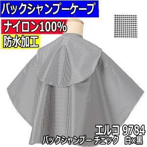 エルコ 9784 バックシャンプークロス チェック 白×黒 ナイロン100% 完全防水 シャンプーケープ・洗髪用 ELCO|bright08