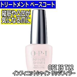 O・P・I IS T12 インフィニットシャイン リッジフィラー トリートメントベースコート 15ml OPI/オーピーアイ/ネイルカラー/セルフネイル|bright08