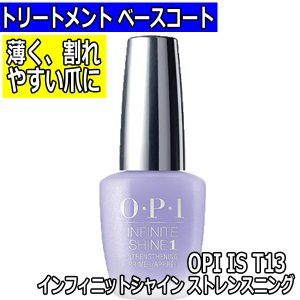 O・P・I IS T13 インフィニットシャイン ストレンスニング トリートメントベースコート 15ml OPI/オーピーアイ/ネイルカラー/セルフネイル|bright08