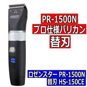 ロゼンスター PR-1500N プロ仕様バリカン 替刃 HS-150CE|bright08