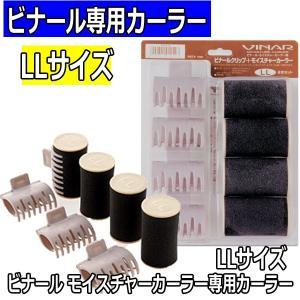 ビナール モイスチャーカーラー専用カーラー LLサイズ 4本 ヘアアレンジ/巻き髪/ホットカーラー/滝川|bright08