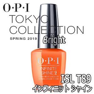 O・P・I インフィニット シャイン ISLT89 2019年春夏 東京コレクション ジェルネイルのような輝き オーピーアイ/ネイルラッカー/マニキュア|bright08