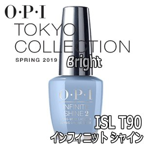 O・P・I インフィニット シャイン ISLT90 2019年春夏 東京コレクション ジェルネイルのような輝き オーピーアイ/ネイルラッカー/マニキュア|bright08