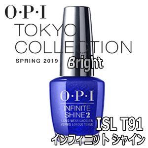 O・P・I インフィニット シャイン ISLT91 2019年春夏 東京コレクション ジェルネイルのような輝き オーピーアイ/ネイルラッカー/マニキュア|bright08