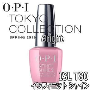 O・P・I インフィニット シャイン ISLT80 2019年春夏 東京コレクション ジェルネイルのような輝き オーピーアイ/ネイルラッカー/マニキュア|bright08