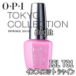 O・P・I インフィニット シャイン ISLT81 2019年春夏 東京コレクション ジェルネイルのような輝き オーピーアイ/ネイルラッカー/マニキュア|bright08
