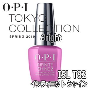 O・P・I インフィニット シャイン ISLT82 2019年春夏 東京コレクション ジェルネイルのような輝き オーピーアイ/ネイルラッカー/マニキュア|bright08