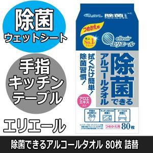 エリエール 除菌できるアルコールタオル 80枚 詰替え用 手指拭き&キッチン&テーブル ウェットティッシュ 日本製 衛生/大王製紙