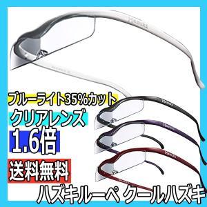 ハズキルーペ クールハズキ クリアレンズ 1.6倍率 ブルーライト35%カット メガネ型拡大鏡 ギフトに最適 大きくクリアに見えるメガネ型ルーペ|bright08