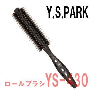 Y.S.PARK カーボンタイガーブラシ ロールブラシ YS-430 Y.S.パーク