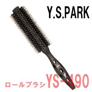 Y.S.PARK カーボンタイガーブラシ ロールブラシ YS-490 Y.S.パーク|bright08