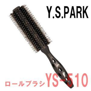 Y.S.PARK カーボンタイガーブラシ ロールブラシ YS-510 Y.S.パーク