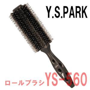 Y.S.PARK カーボンタイガーブラシ ロールブラシ YS-560 Y.S.パーク