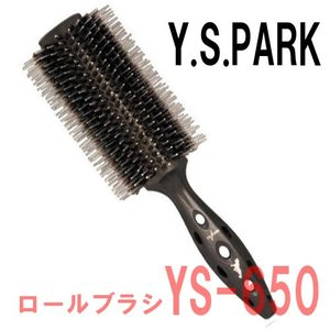 Y.S.PARK カーボンタイガーブラシ ロールブラシ YS-650 Y.S.PARK