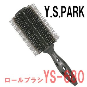 Y.S.PARK カーボンタイガーブラシ ロールブラシ YS-680 Y.S.パーク|bright08