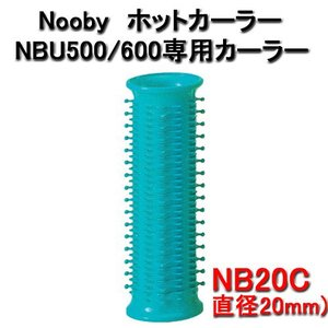 Nobby(ノビー) ホットカーラー NBU500/600 専用カーラー (NBC20/5本入) ブルー|bright08