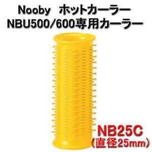 Nobby(ノビー) ホットカーラー NBU500/600 専用カーラー (NBC25/5本入) イエロー|bright08