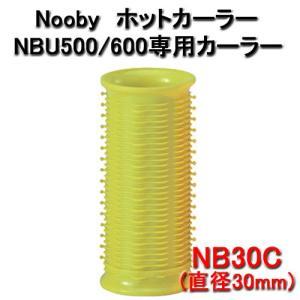 Nobby(ノビー) ホットカーラー NBU500/600 専用カーラー (NBC30/5本入) グリーン|bright08