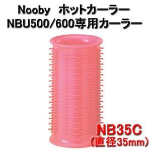Nobby(ノビー) ホットカーラー NBU500/600 専用カーラー (NBC35/5本入) ピンク|bright08