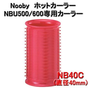 Nobby(ノビー) ホットカーラー NBU500/600 専用カーラー (NBC40/5本入) レッド|bright08