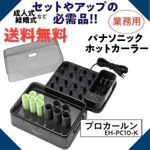 パナソニック プロカールン EH-PC10-K(黒) ホットカーラー Panasonic|bright08