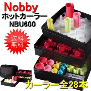巻きやすい 業務用 Nobby ホットカーラー NBU600 ノビー  |bright08