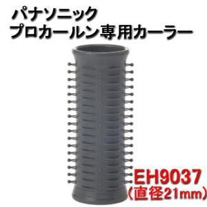 パナソニック プロカールン専用カーラー 中 (EH9037H/グレー) Panasonic ホットカーラー|bright08