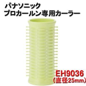 パナソニック プロカールン専用カーラー 大 (EH9036/黄緑) Panasonic ホットカーラー|bright08
