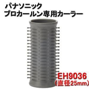 パナソニック プロカールン専用カーラー 大 (EH9036H/グレー) Panasonic ホットカーラー|bright08