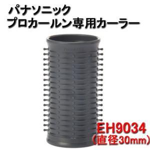 パナソニック プロカールン専用カーラー 大大 (EH9034H/グレー) Panasonic ホットカーラー|bright08