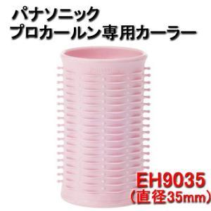 パナソニック プロカールン専用カーラー 特大 (EH9035/ピンク) Panasonic ホットカーラー|bright08