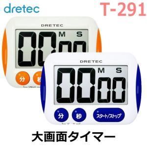 ドリテック T-291 大画面タイマー DRETEC|bright08