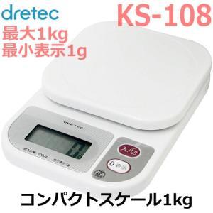 ドリテック KS-108 コンパクトスケール ホワイト 最大計量1kgまで dretec|bright08