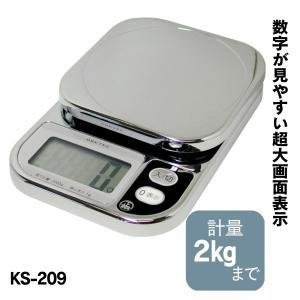 ドリテック KS-209 コンパクトスケール クロムメッキ 最大計量2kgまで dretec|bright08