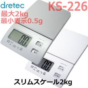 ドリテック KS-226 スリムスケール 最大計量2kgまで dretec|bright08