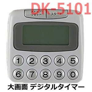 貝印 DK-5101 大画面デジタルタイマー|bright08