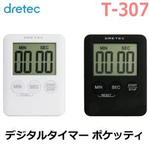 ドリテック T-307 デジタルタイマー ポケッティ DRETEC bright08
