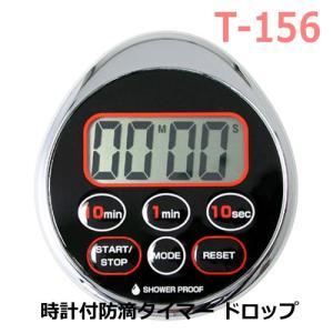 ドリテック T-156 時計付防滴タイマー ドロップ DRETEC bright08